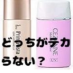 【レビュー記事】テカらない化粧下地はどっち?セザンヌVSプリマヴィスタ!