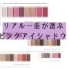 新作コスメ!マリブビューティー スイーツコレクションは8色入りで850円とプチプラ!