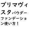 【テカリ肌】プリマヴィスタパウダーファンデーション使い方!一塗りが綺麗に決まる!