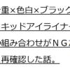 一重×色白×ブラックリキッドアイライナーの組み合わせがNGだと再確認した話。