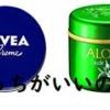 ニベアの青缶がアロインスオーデクリーム並みに保湿できた件。ガッテン塗り継続中。