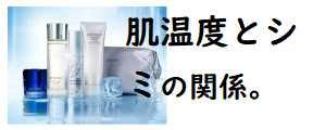 【アテニア】シミ予防には肌温度を下げる?ブライトアドバンテージが気になる!
