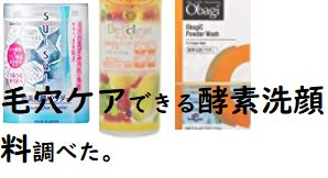 【プチプラ】毛穴の黒ずみには酵素洗顔料ってマジ?