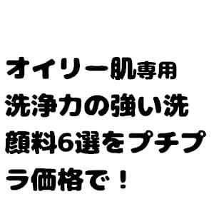 【オイリー肌専用】洗浄力の強い洗顔料6選!