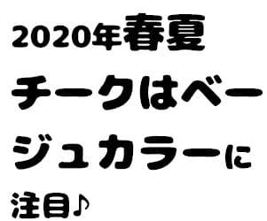 2020年春夏チークはベージュカラーに注目♪おすすめ4選を紹介!