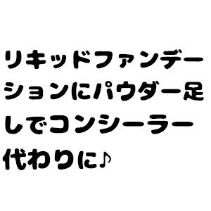 【裏技】リキッドファンデ+パウダー=コンシーラーってマジ?試した結果。