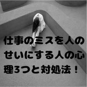 仕事のミスを人のせいにする人の心理3つと対処法!