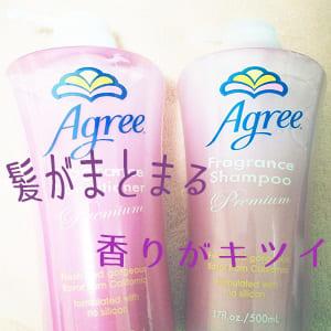 【レビュー】アグリーシャンプは髪がまとまるが香りがキツイ!