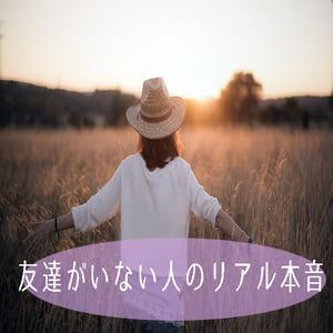 友達がいない人が幸せ・辛いと感じる瞬間6選!