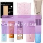 化粧崩れ防止アイテム8選!【化粧下地,リキッド,パウダー】