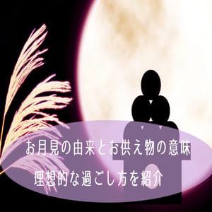 9月と言えばお月見!由来や意味、月のパワーを取り入れる方法