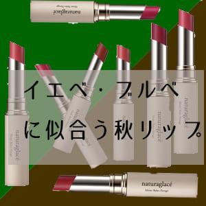 【2020秋コスメ】ナチュラグラッセから秋色ルージュ8色が発売へ♪