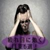 【コンタクトユーザー向け】疲れ目に効果的な目薬の選び方とおすすめ商品6選を紹介