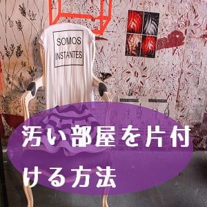「え片付いてない...。」急な来客時のトイレ、洗面所の掃除ポイントを紹介!