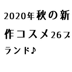 2020年秋の新作コスメ26ブランド♪