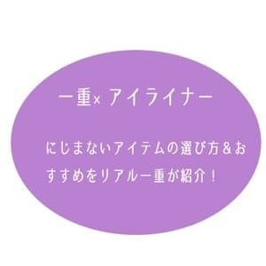 【一重×アイライナー】にじまないアイテムの選び方&おすすめを紹介!