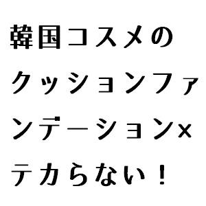 【韓国コスメ】クッションファンデーションでテカらないのはコレ!