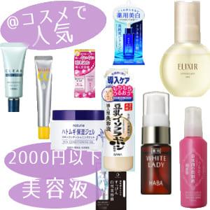 【2000円以下】美容液プチプラおすすめ10選はコレ!【@コスメで人気】