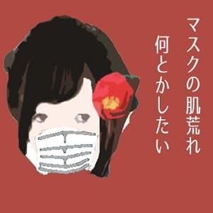 マスク着用の肌荒れ、もう悩まない!お助けアイテム3つはコレ!