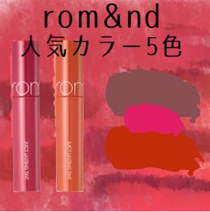 rom&ndジューシーラスティングティントカラー人気色はコレ!
