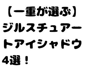 【一重が選ぶ】ジルスチュアートアイシャドウ4選!