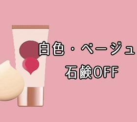 【1500円以下】ブルべが買いたい化粧下地4選!