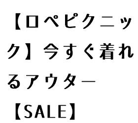 【ロペピクニック】今すぐ着れるアウター【SALE】