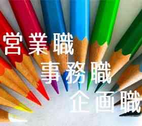 【職業別】仕事運を上げてくれる風水カラー3選!