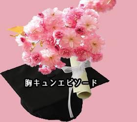 卒業式の胸キュン・切ないエピソード