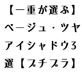 【一重が選ぶ】ベージュ・ツヤアイシャドウ3選【プチプラ】