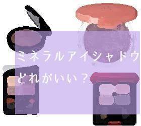【ブルべが解説】ミネラルコスメブランドおすすめはどれ?【アイシャドウ】
