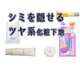 【シミ隠し】ツヤ系化粧下地5選!