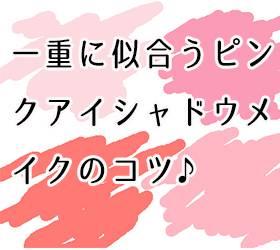 【一重が解説】ピンクシャドウで腫れぼったくならないコツ