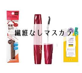 【一重が選ぶ】繊維なしマスカラのおすすめ3選!【1500円以下】