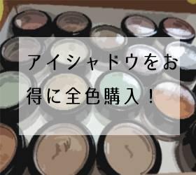 【ミネラルコスメ】レイチェルワインアイシャドウ全色購入!