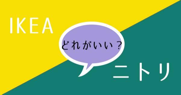 【IKEA・ニトリ】おしゃれなドレッサーを調べてみた【ニトリ可愛い】