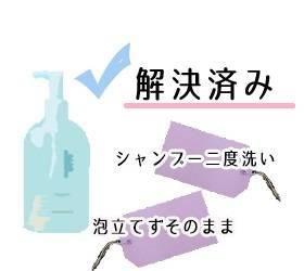 【解決済】頭皮の臭いをシャンプー二度洗いで消し去った話。