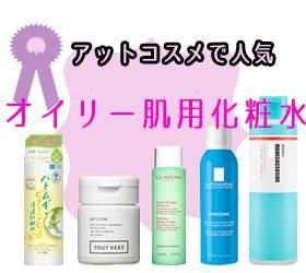 【アットコスメで人気】オイリー肌さん向け化粧水3選!