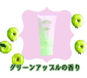 香水代わりになるハンドクリーム【グリーンアップルの香り】