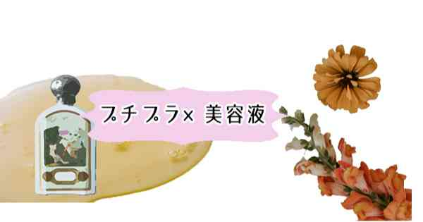 【プチプラ】シワを改善できる美容液を調べてみた。