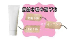歯磨き粉の種類と選び方を解説!
