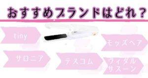 【ストレート】ミニヘアアイロン人気ブランドはどれ?【USB】