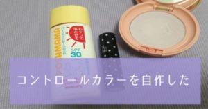 【ブルべが実践】ピンク・ラベンダー2色で下地を作ってみた♪【透明感UP】
