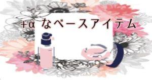 【マツモトキヨシで人気】隠すだけじゃないベースメイク3選!