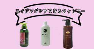 【ヘアケア】サロン専売品+エイジングケアができるおすすめ3選!