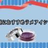 【アットコスメで人気】一重×ラメアイシャドウランキング