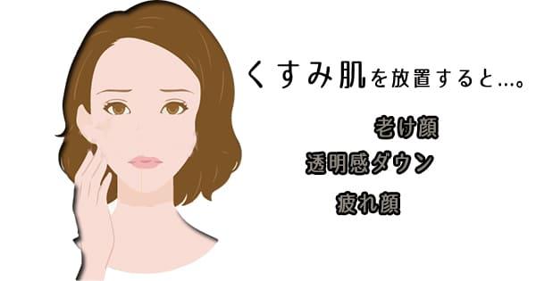 肌くすみ放置のリスク...。老け顔に見られないスキンケア方法3つ【原因】