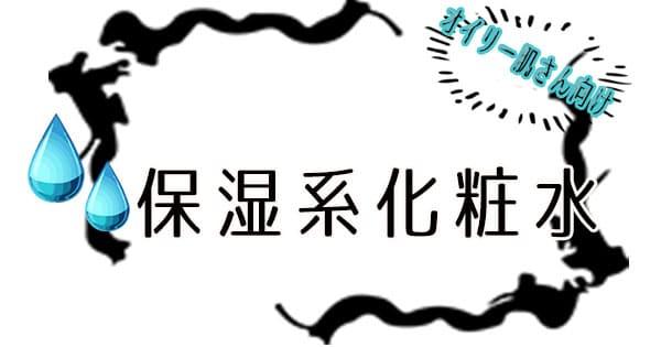 【化粧水】オイリー肌でも保湿したい!を叶えるセラミド配合化粧水2つを紹介!