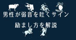 【星座別】男性が弱音を吐く心理・励まし方を解説【牡羊座・牡牛座・双子座・蟹座・獅子座・乙女座】