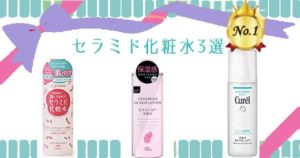 【アットコスメで人気】セラミド配合化粧水!ブランド別口コミをピックアップ♪【セザンヌ・マツキヨ・キュレル】